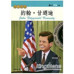 約翰.甘迺迪:魅力總統