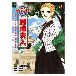 漫畫版世界偉人傳記4:毅力!居禮夫人(第一位女性諾貝爾獎得主、物理化學雙得主)