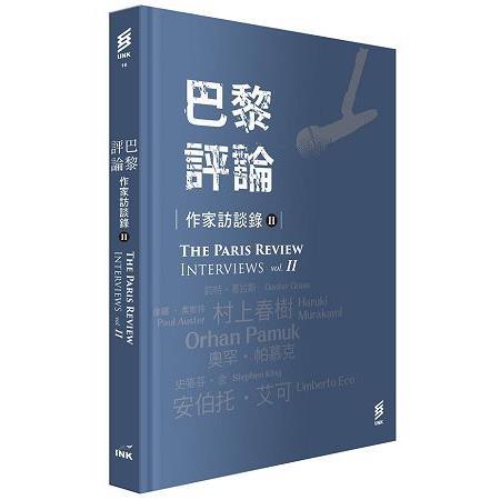 巴黎評論.作家訪談錄ΙΙ The Paris Review: Interviews vol