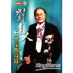 劉達人外交傳奇錄