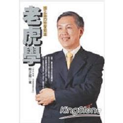老虎學 : 賴正鎰的強者商道 /