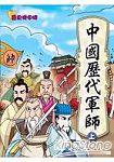 中國歷代軍師上