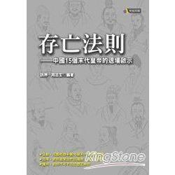 存亡法則:中國15個末代皇帝的退場啟示
