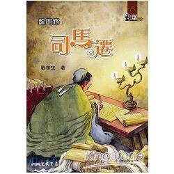 龍門路:司馬遷-世紀人物100系列
