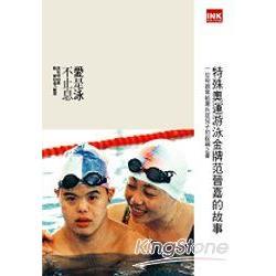 愛是泳不止息 :  特殊奧運游泳金牌范晉嘉的故事 /