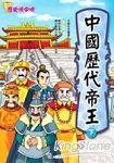 中國歷代帝王(下)