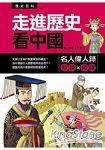 走進歷史看中國:名人偉人錄