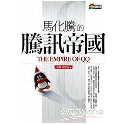 馬化騰的騰訊帝國