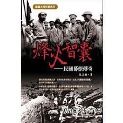 烽火智囊:民國幕僚傳奇(認識大陸作家系列)