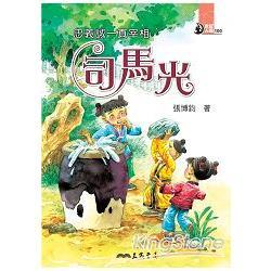 忠義誠一真宰相:司馬光(97)-世紀人物100系列