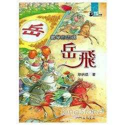 鵬舉的忠魂:岳飛(35)-世紀人物100系列