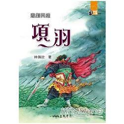 悲劇英雄:項羽(92)-世紀人物100系列