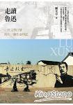 走讀魯迅: 文學巨擘的十一個生命印記