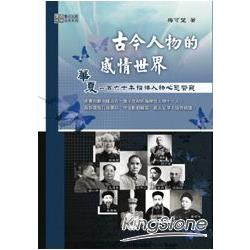 古今人物的感情世界:華夏一百六十年指標人物心態管窺(實踐大學45)