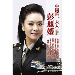 中國第一夫人彭麗媛