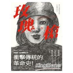 玫瑰與槍:百年前一位中國奇女子衝擊傳統的革命史!