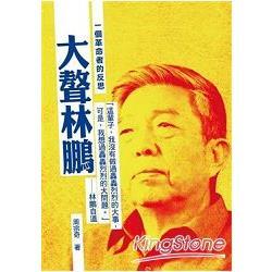 大聱林鵬 : 一個革命者的反思 /