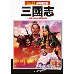 徹底圖解三國志:三國亂世中的英雄故事