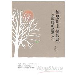 相思樹上合歡枝:李商隱的詩歌人生