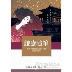 謙廬隨筆:日本名醫眼中的民國人物復刻典藏本