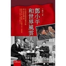 鄧小平和世界風雲人物 /