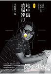地中海曉風殘月:華裔影人米格爾.張的浮生劄記(下)