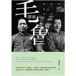 毛澤東之於魯迅----從崇敬到惡用