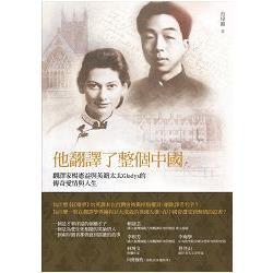 他翻譯了整個中國 : 翻譯家楊憲益與英籍太太Gladys的傳奇愛情與人生 /