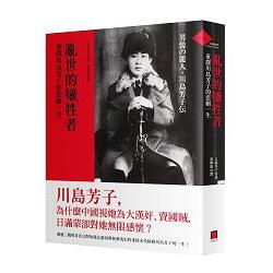 亂世的犧牲者:重探川島芳子的悲劇一生