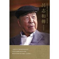 呂志和傳:嘉華集團主席呂志和唯一授權自傳