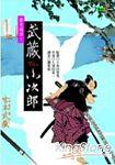 歷史揭密!武藏vs.小次郎