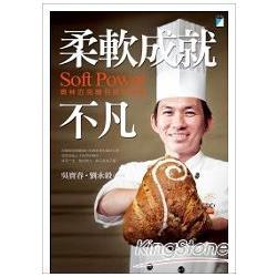 柔軟成就不凡:奧林匹克麵包師吳寶春