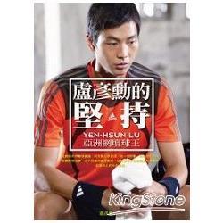 亞洲網壇球王:盧彥勳的堅持