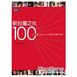 新台灣之光100:99個台灣人站上世界舞台的奮鬥故事