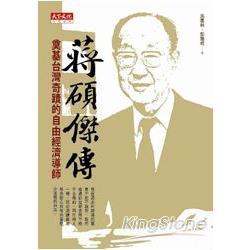 蔣碩傑傳 : 奠基台灣奇蹟的自由經濟導師 /