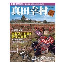 CG日本史06 真田幸村