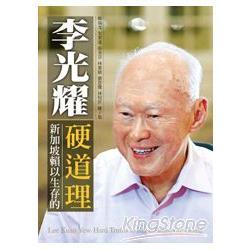 李光耀 :  新加坡賴以生存的硬道理 /