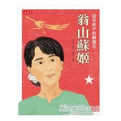 追求和平的鋼蘭花:翁山蘇姬