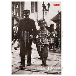 榮町少年走天下:羅福全回憶錄