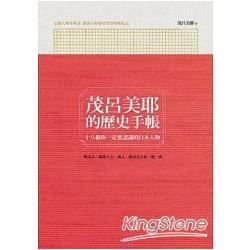 茂呂美耶的歷史手帳:十八個你一定要認識的日本人物