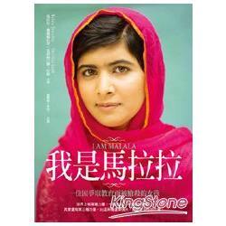 我是馬拉拉:一個因爭取教育而被槍殺的女孩