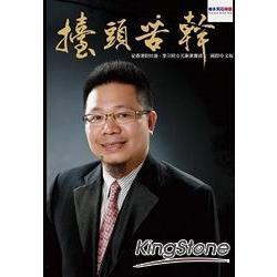 擡頭苦幹:從香港到台灣- 李三財的0元創業實錄