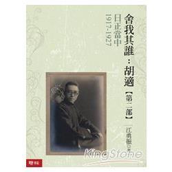舍我其誰:胡適,日正當中1917-1927