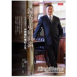 歸零,走向圓滿:典華創辦人林齊國的精彩人生