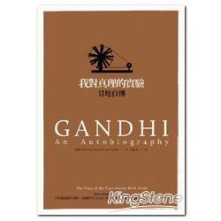 我對真理的實驗:甘地自傳