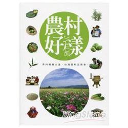 農村好樣 :奔向機會大道,台灣農村正青春!(另開視窗)
