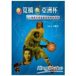 從筧橋到亞洲杯:一個飛行員兼籃球教練回憶錄