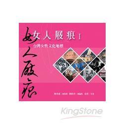 女人屐痕 :台灣女性文化地標.I(另開視窗)