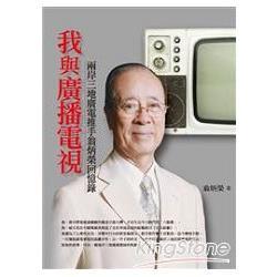 我與廣播電視 : 兩岸三地廣電推手翁炳榮回憶錄 /