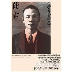 簡吉:台灣農民運動史詩